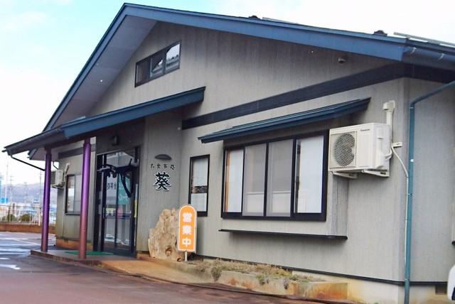 葵 (ラーメン、餅) 【河北町】