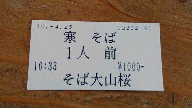 20160425_114630_805
