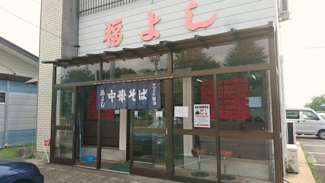 fukuyoshi3