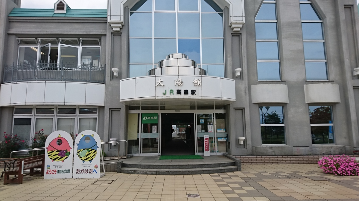 高畠町太陽館(まほろば温泉)