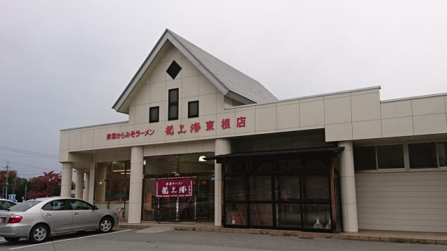 龍上海東根店外観