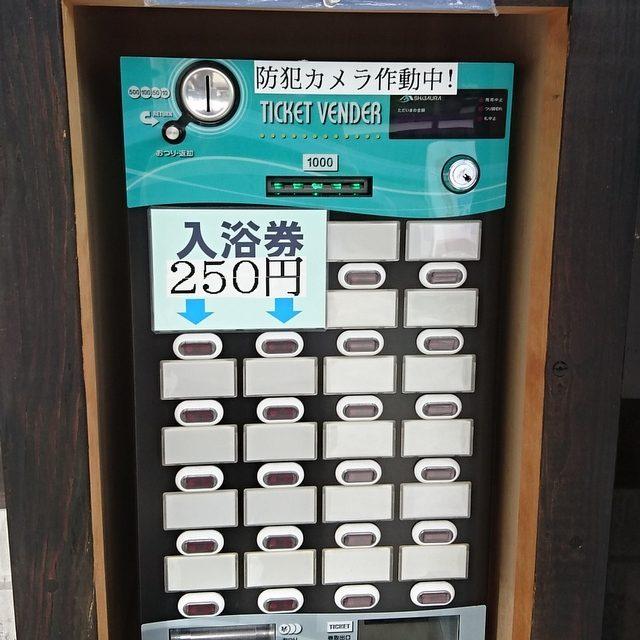滝の湯券売機