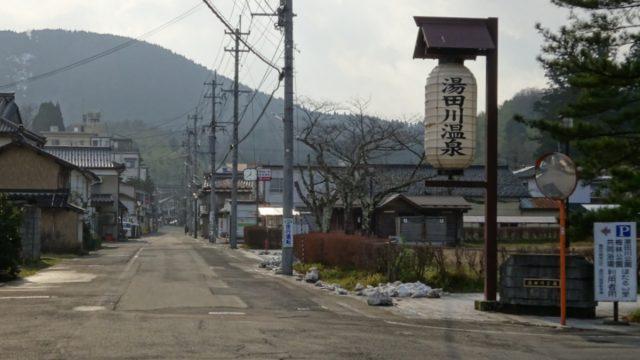 湯田川温泉街