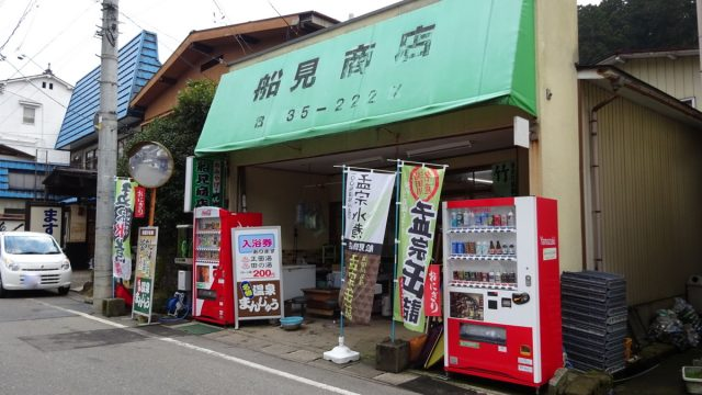 孟宗缶詰販売店