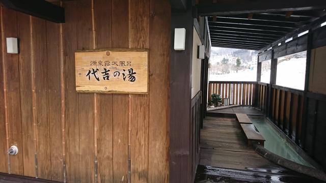 天然温泉「代吉の湯」