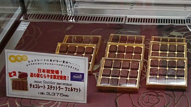 Stettler チョコレート